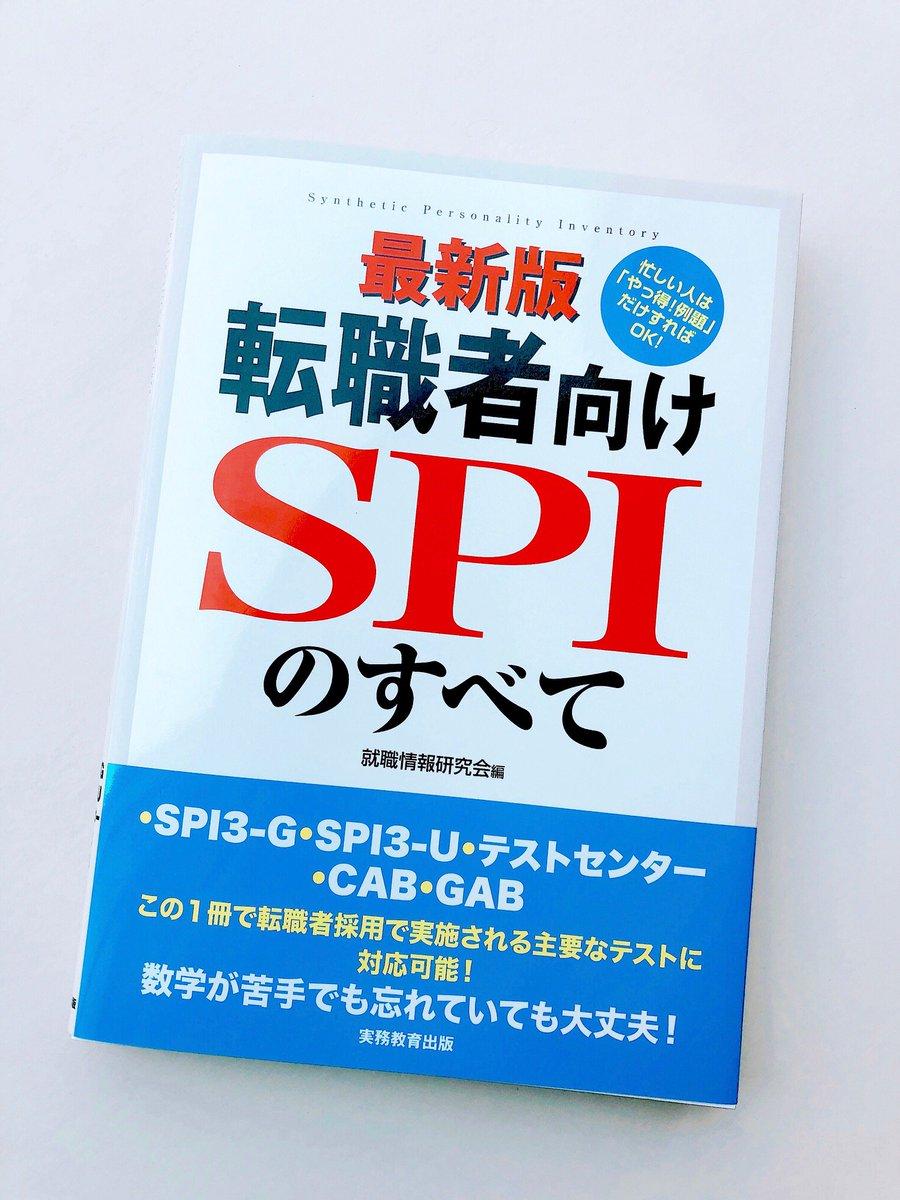 【就職・転職】「最新版 転職者向けSPIのすべて」が完成いたしました?「SPI3−G」を中心に「SPI3−U、テストセンター、CAB、GAB」など転職者試験に課される適性検査を解説❗️忙しい方は「やっ得例題」だけで?転職を考えているすべての方にオススメです5月15日頃発売