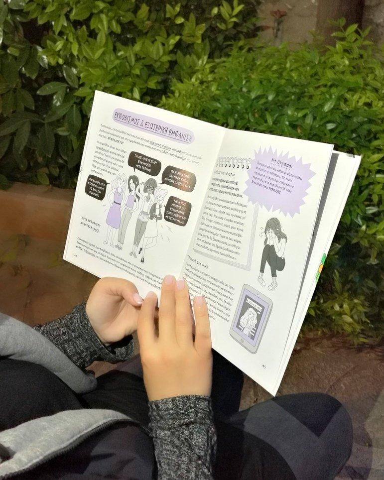 8a7f43e4d28 Διαβάσαμε τα δύο βιβλία