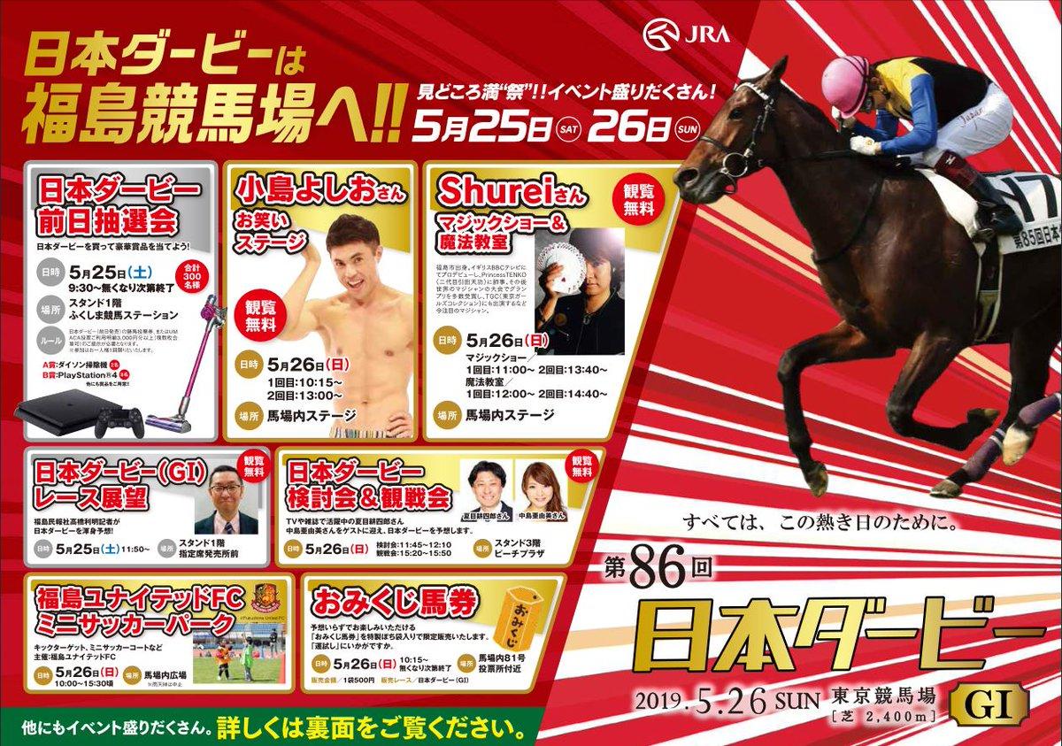 次週の日本ダービーは福島競馬場で!  5月26日(日)は、福島競馬場で予想トークイベント&レース観戦会に出演します  東北の皆さん、ダービー当日は福島競馬場で逢いましょう!  #日本ダービー #福島競馬場