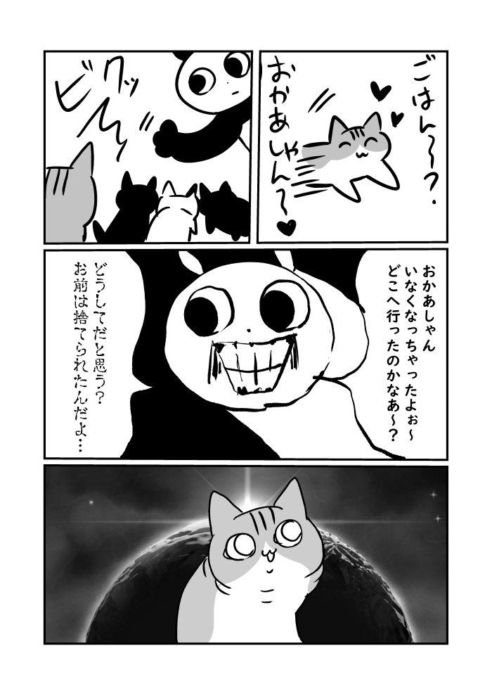 ぬら次郎さんの投稿画像
