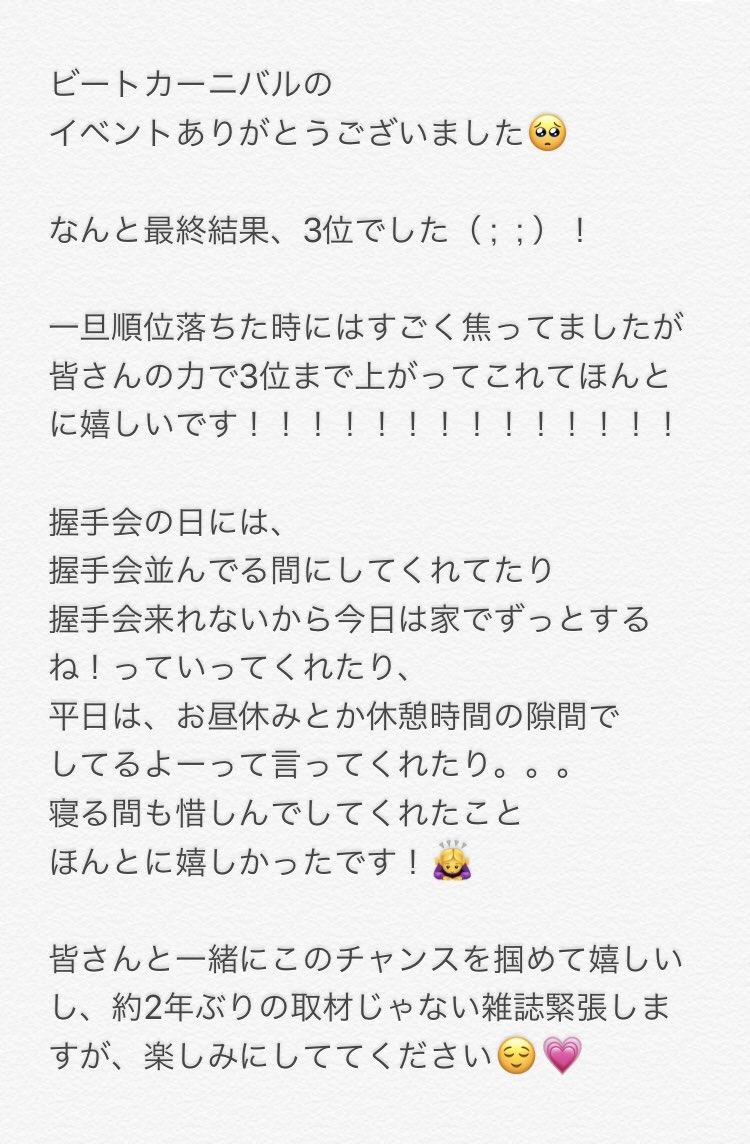 【朗報】AKB浅井七海「どんな特典があってもShowroomイベだけはやらない」