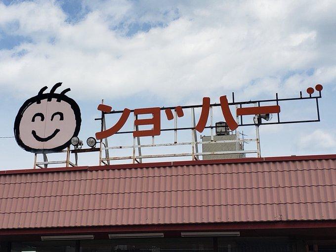 愛媛】(◠\u203f◠ ) ンョ゛ハー ゛【大洲・長浜】 , Togetter