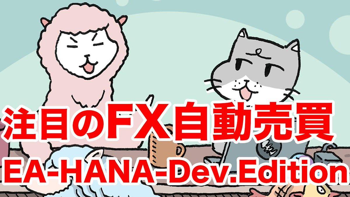 @fxtakah さんのEA-HANA-Dev.EditionについてYoutubeで紹介してみました!思想が好きなEAなので、今後も活躍してくれるといいですね?EA-HANA-Dev.Editionは運用実績と豊富なパラメーター設定!【FX自動売買漫画】詳細#EA #FX #自動売買