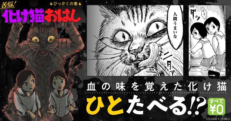 #スキマで漫画 #苦悩化け猫おはし小話集4話公開されました!よろしくお願いいします。