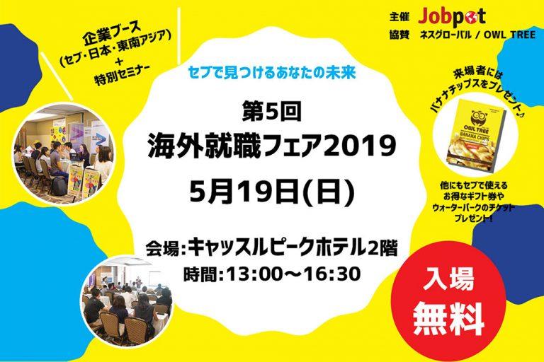 セブ「海外就職フェア」に初めて参加します!こんな人採用したい・英語学校スタッフ・日本語学校スタッフ・オンライン英会話スタッフ・コールセンタースタッフ・ITエンジニアなんだけど何の会社かわからなくなるので募集職種、絞った方がいいよね。どうしよう色々な人に出逢いたい!