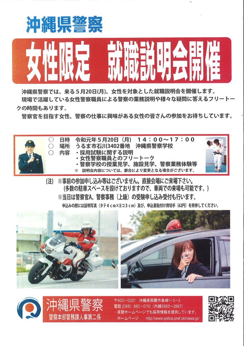 沖縄県警察より「女性限定就職説明会開催」の案内が届きました。日時と場所は5月20日(月)14時から、うるま市の沖縄県警察学校です。事前参加申込の必要はありません。詳細は添付画像か、次の沖縄県警察のHPを参照。採用試験や警察業務体験等が出来ます。#沖縄県警採用
