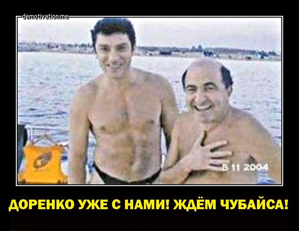 """Картинки по запросу """"немцов и березовский"""""""