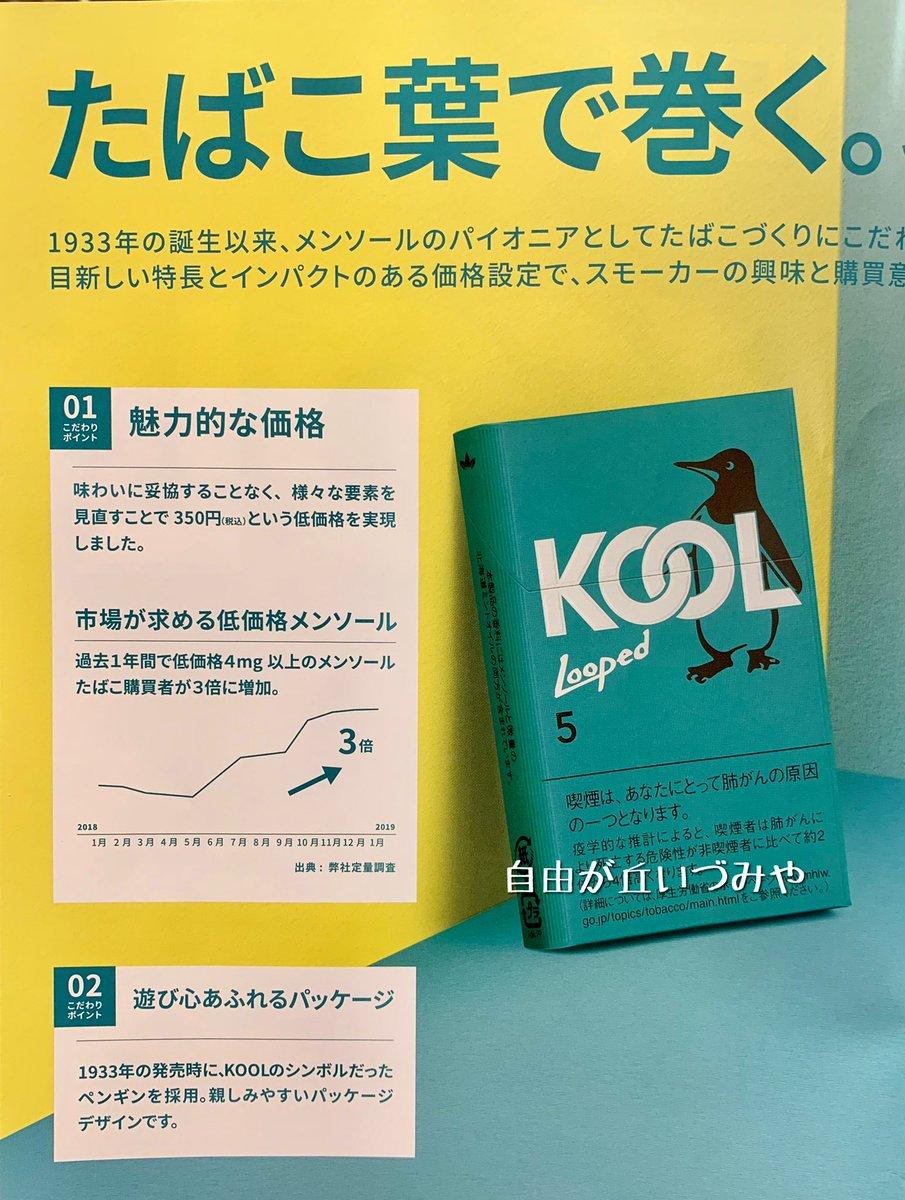 タバコ 円 クール 350