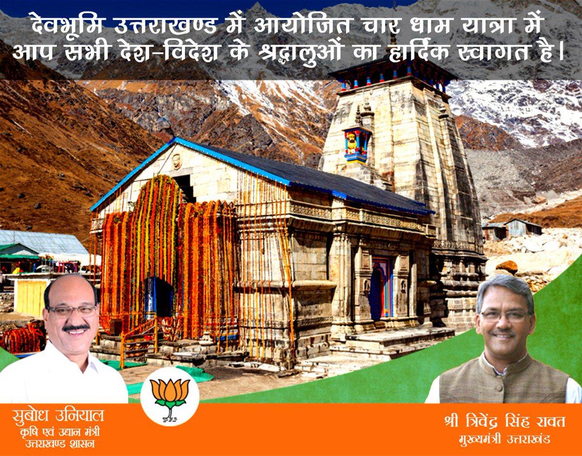 देवभूमि उत्तराखण्ड में आयोजित चार धाम यात्रा में आप सभी देश-विदेश के  श्रद्धालुओं का हार्दिक स्वागत है।   #ChardhamYatra #TreksAroundChardham  #ChardhamPlus #IncredibleIndia #TravelItinerary #Devbhumi #Spiritual #ExploreTheUnexplored #mountains #Chardham2019 #Yamunotri #Gangotri