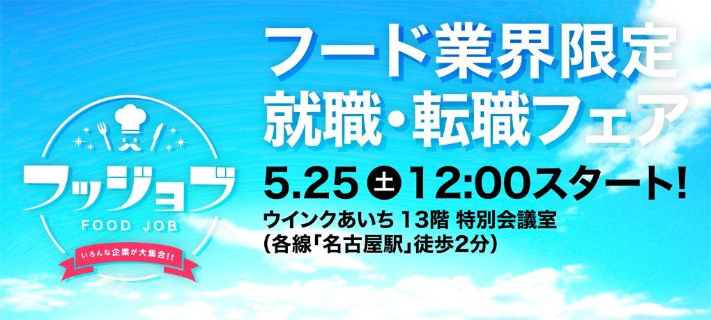 フード業界限定、就職・転職フェア!5月25日(土)開催。12:00~17:00.ウインクあいち 13階 特別会議室