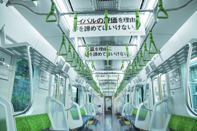 会社員を理由に夢を諦めてはいけない。山手線車両ジャックした広告がはじま裏ました。全85パターン。東京メトロの霞ヶ関駅にも。CAMPFIREをつくる自分たちも奮い立たされる。#夢見る人をはじめる人に