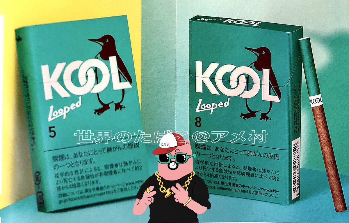 350 クール 円 タバコ