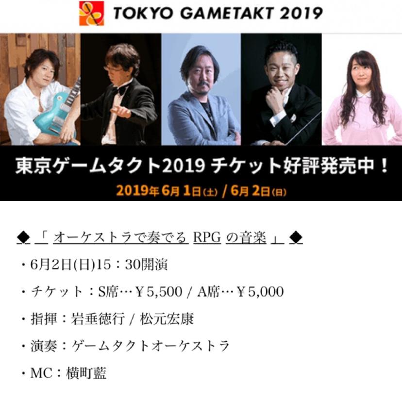 世界最大級のゲーム音楽の祭典「東京ゲームタクト2019」オーケストラ公演・吹奏楽公演のすべての演奏楽曲を発表!『ポケットモンスター 金・銀・クリスタル』より