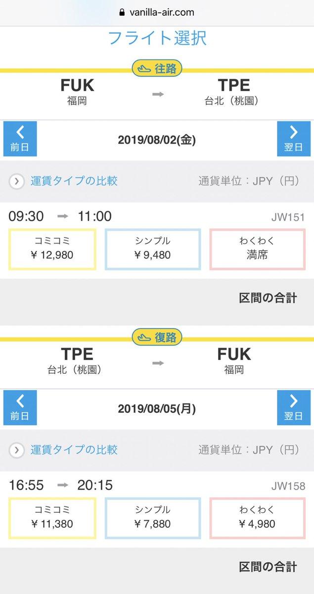 就職試験と被ってたのを思い出したけど、それにしても台湾行きの飛行機安すぎる。