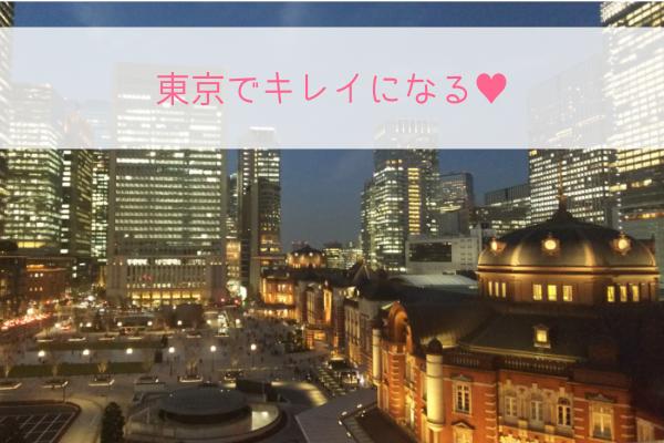 東京で医療脱毛したい?でもいっぱいありすぎてわからなーーい?迷いますよね⁉️安いとこ、キャンペーン、通いやすさ、店舗移動を、まるっとまとめてみました~?#東京医療脱毛 #医療脱毛安い #東京カレンダー #ついつい読むヤツ\サクッとアップ中?/▶️