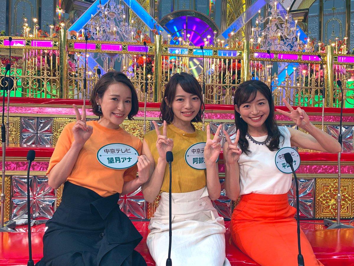 中京 望月 テレビ アナ
