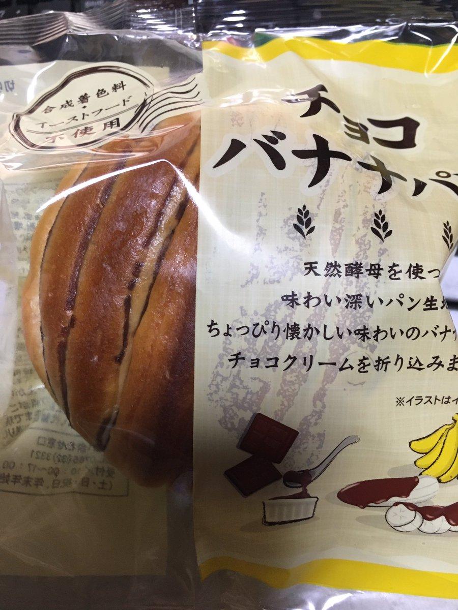 test ツイッターメディア - このパン。日持ちもするし、超美味いからオススメ( ´∀`) #ダイソー https://t.co/zybVyUxzxJ