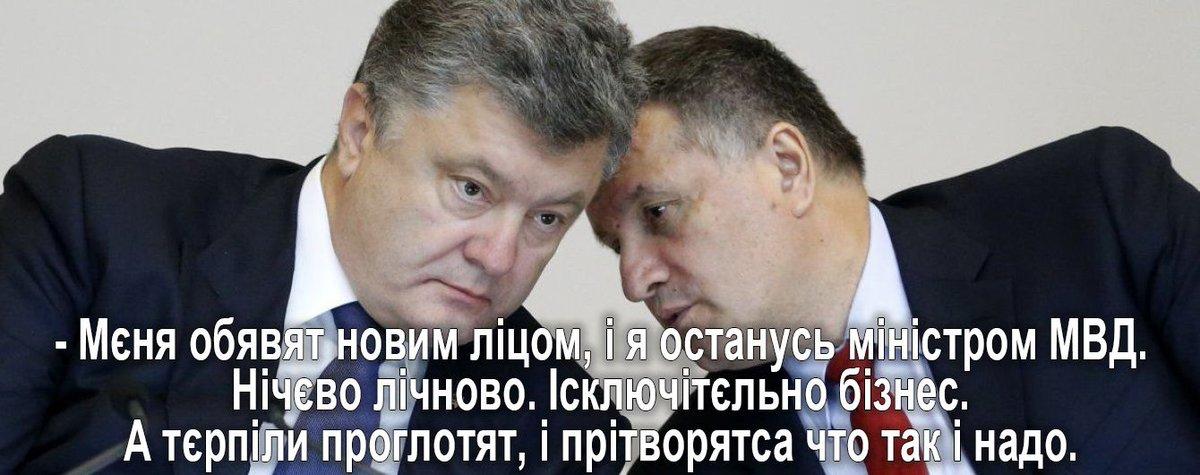 Коломойський зустрічався з Аваковим у день інавгурації Зеленського - Цензор.НЕТ 5021