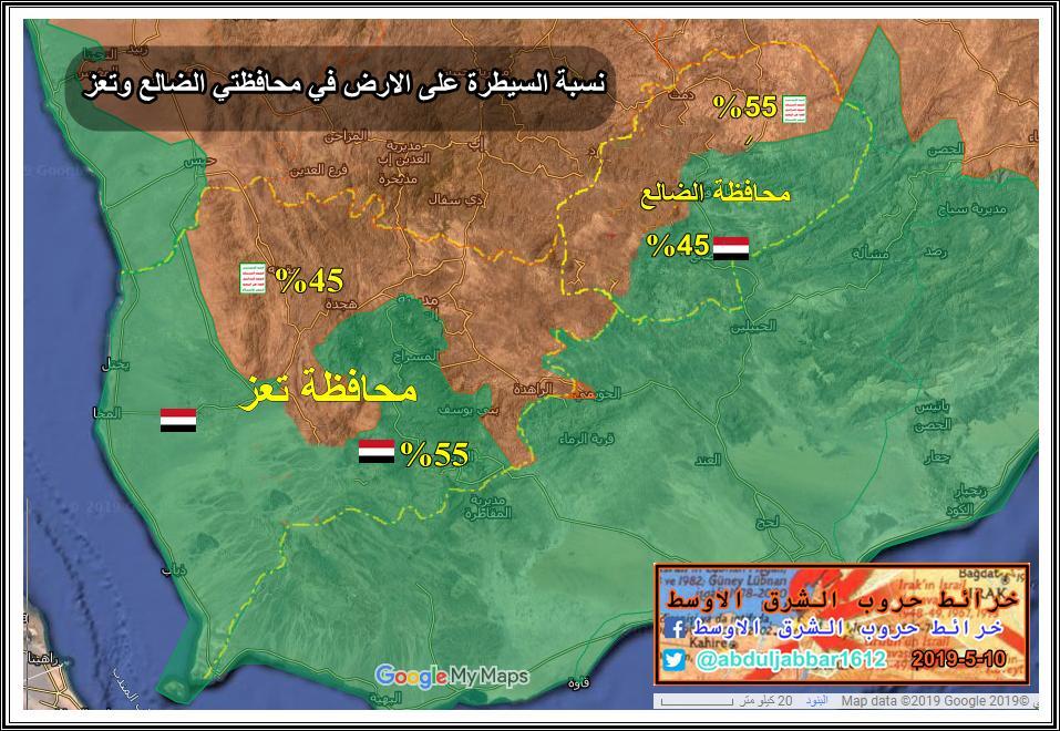 خرائط حروب الشرق الاوسط Twitter Da الحرب في اليمن معركة الضالع خارطة تبين نسبة السيطرة على الارض بين الطرفين الشرعية والحوثيين في كل من محافظتي الضالع وتعز لغاية اليوم 10 5 2019