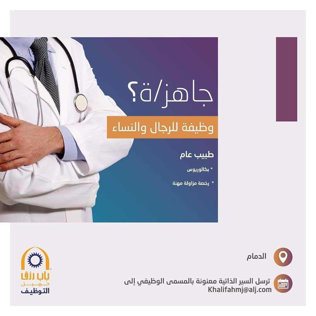 وظـــائف طبية بــاب رزق جميــل D6NqUp2WkAABG7x.jpg
