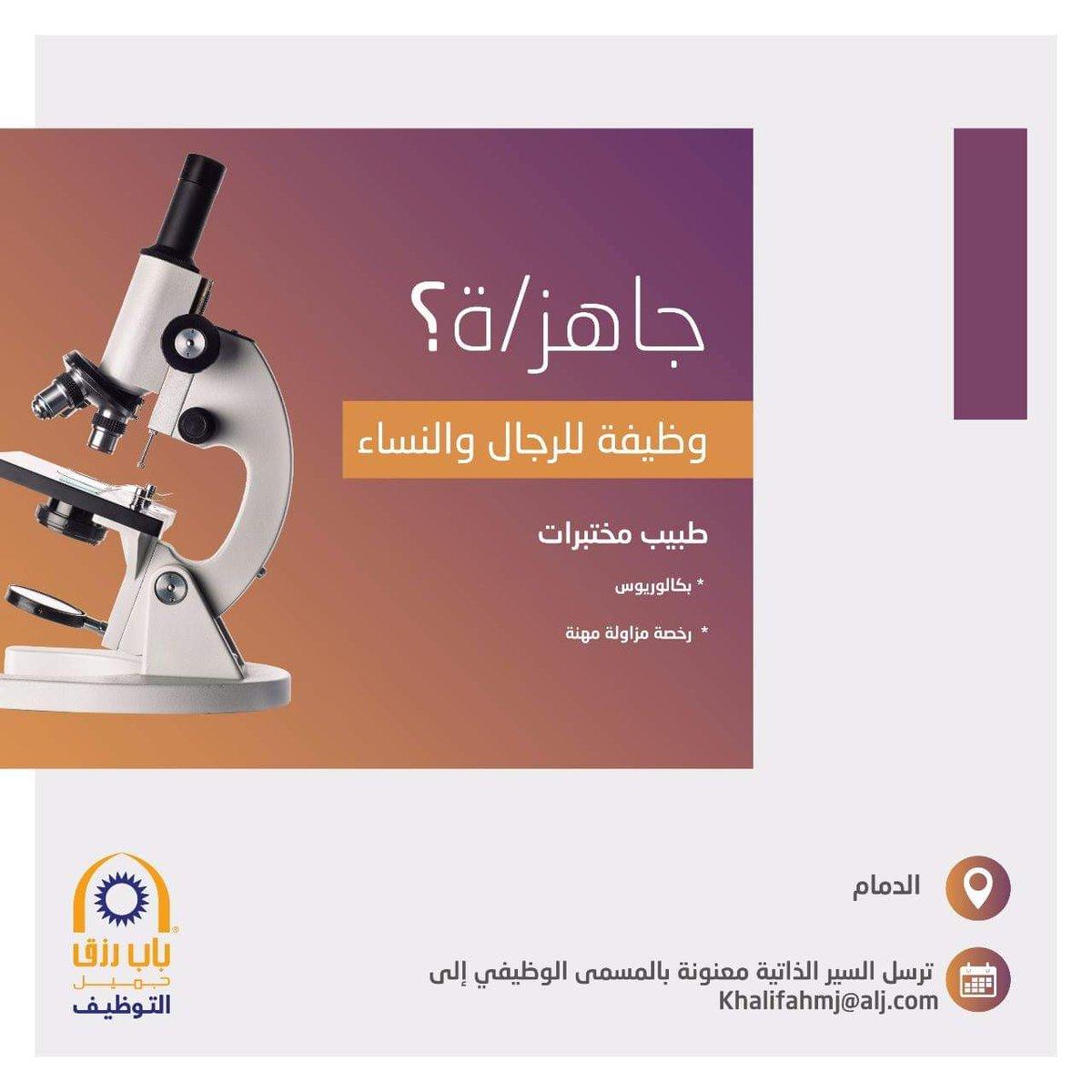 وظـــائف طبية بــاب رزق جميــل D6NqVkPWwAA_1S-.jpg