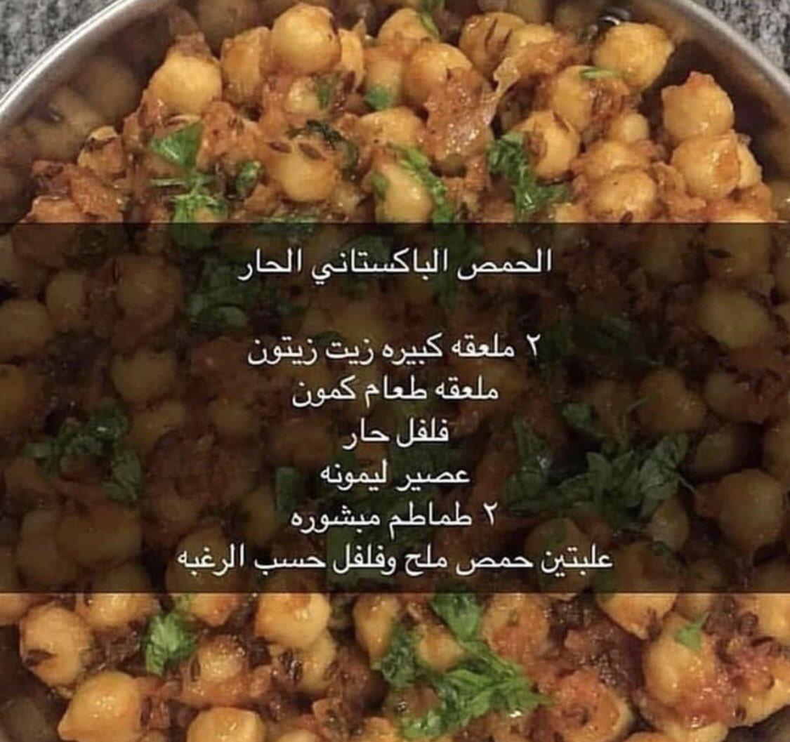 طبخات مجربه 6b5at Mjrbh Twitter