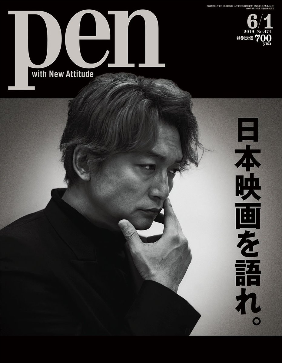 香取慎吾がPenの表紙に登場! ますますアツい日本映画を徹底リポートしたPen「日本映画を語れ。」は5月15日(水)発売
