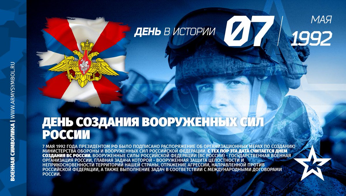 День создания вооруженных сил рф стихи