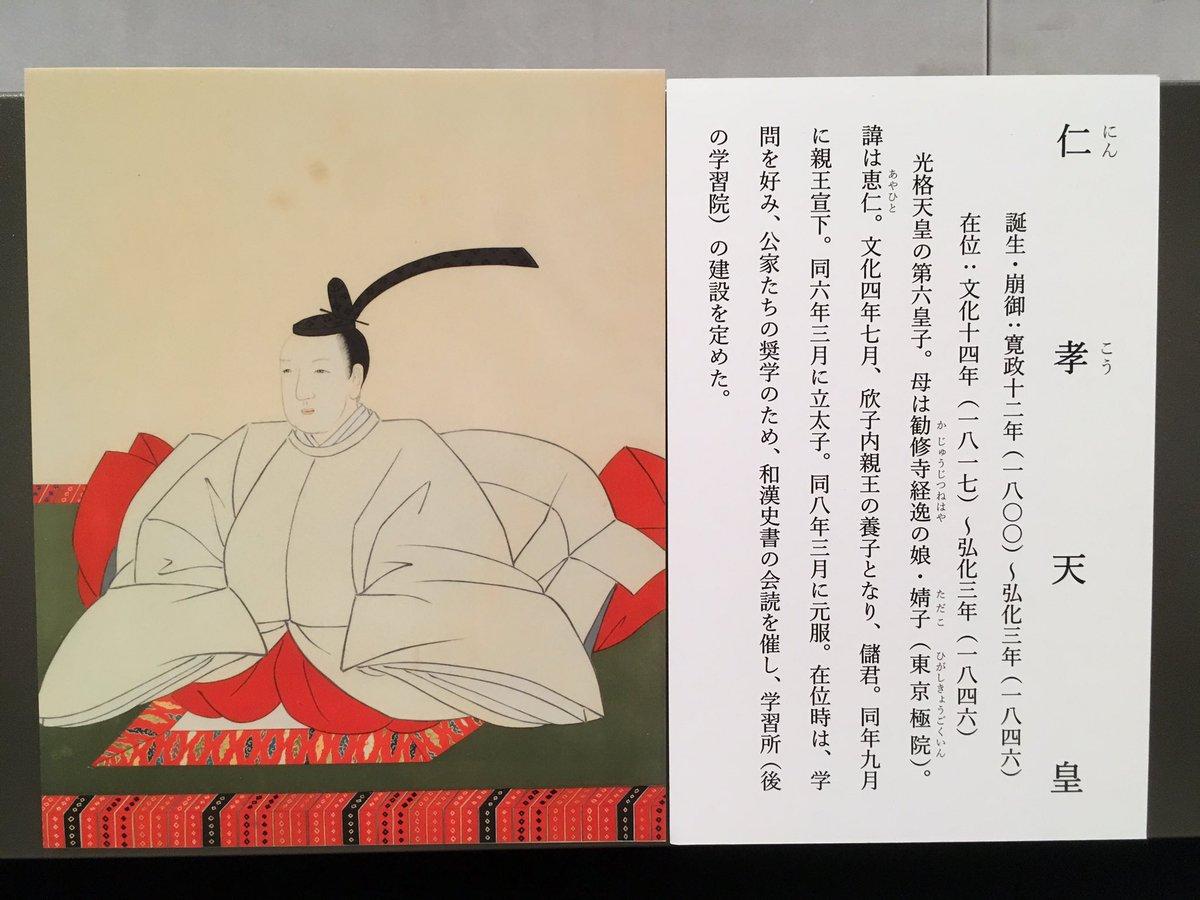 勧修寺経逸