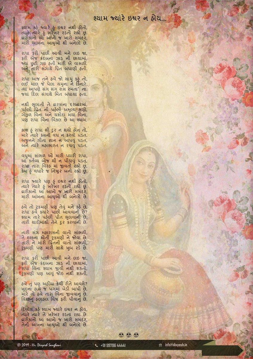 #radha #radhe #radheradhe #krishna #krishnadas #jamnagar #rajkot #barsana #india #radhakrishn #hrdivyesh #divyesh #divyeshsanghani #sanghanidivyesh #divyeshpatel #pateldivyesh #meerabai #lovequotes #love #dailydevotional #spiritualawakening #inspiration #meera #bankebihari