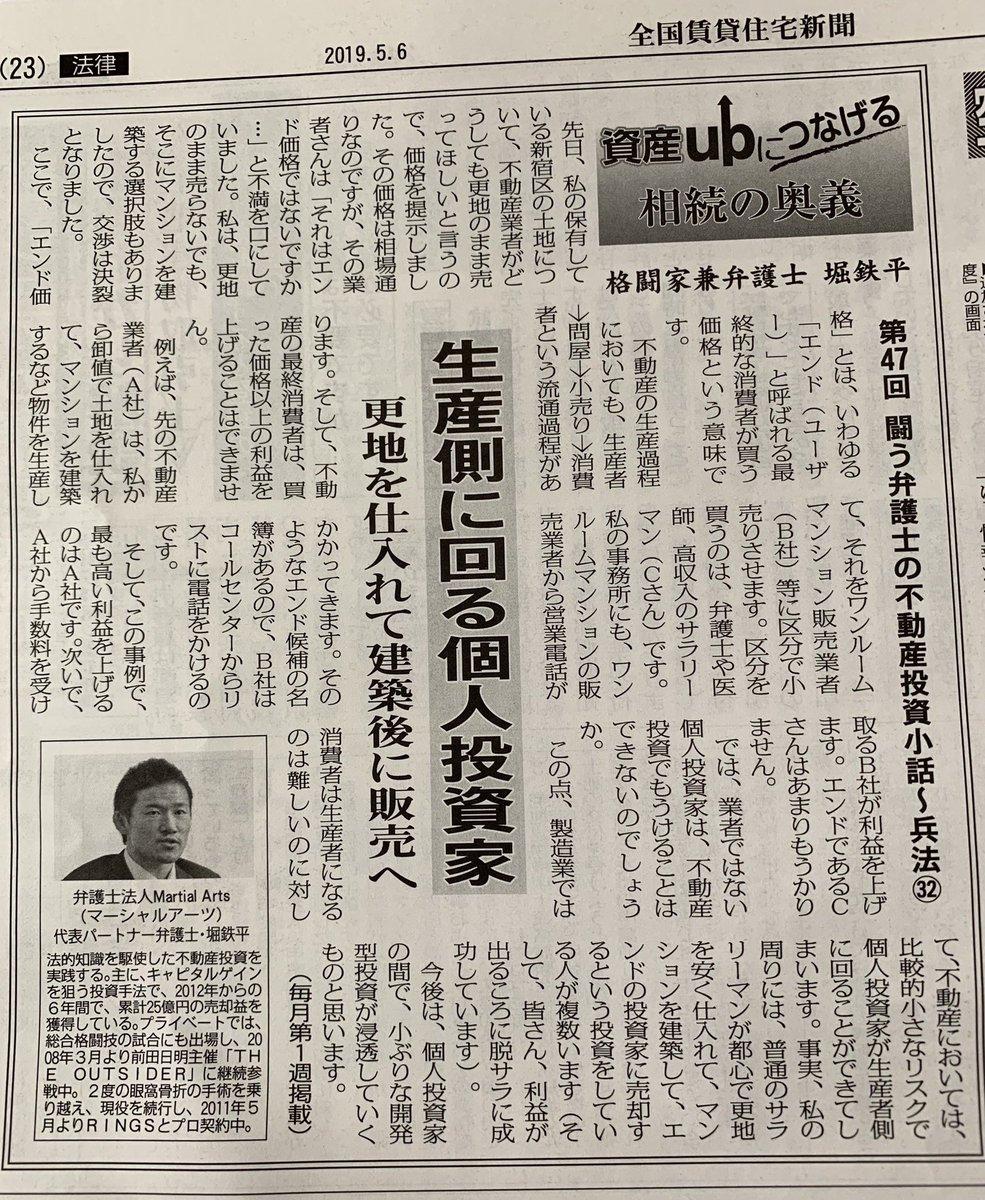 格闘家弁護士・堀鉄平先生のコラムがもはや相続や法務を超えて不動産投資の未来を語るのが説得力があり過ぎる件。#全国賃貸住宅新聞