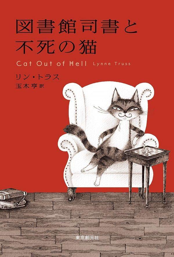 本と猫をめぐる、不思議でブラックな物語。司書のわたしに送られてきた奇妙なメール。添付されていた音声ファイルでは、人の言葉を話す猫が、自らの過去を語っていた。リン・トラスさん著、玉木亨さん訳『図書館司書と不死の猫』が本日発売です。▼