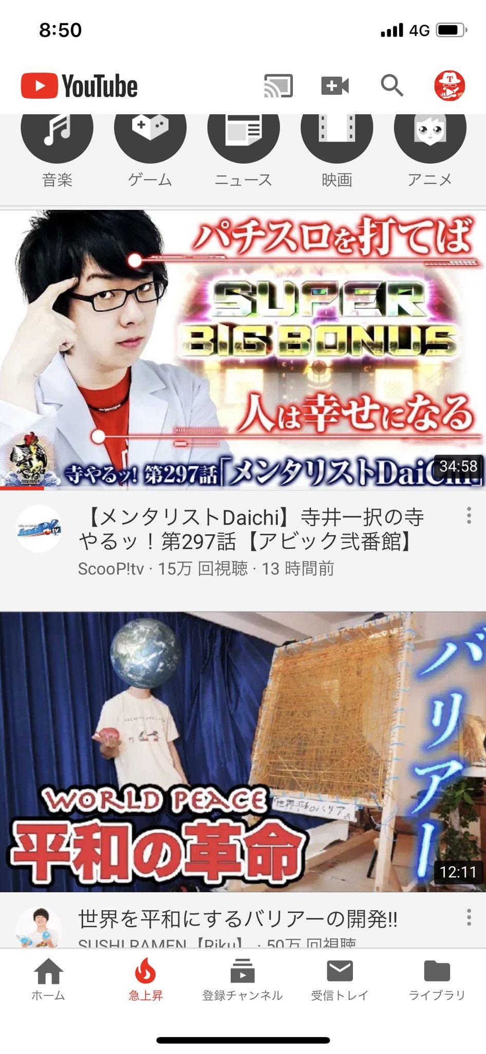 Youtube 寺井一択
