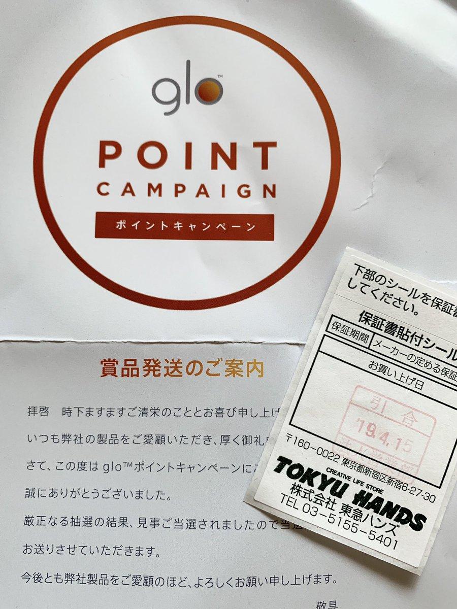 キャンペーン glo ポイント