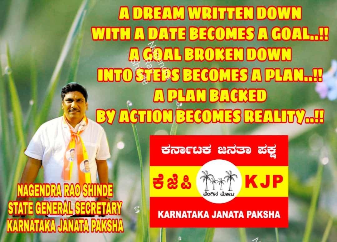 #ನುಡಿಮುತ್ತು #ಕೆಜೆಪಿ #Motivational_quotes #KJP #SaturdayMotivation