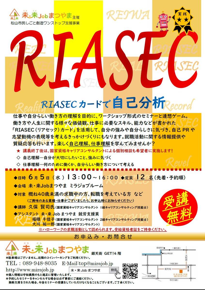 【6月5日(水)】RIASECカードで自己分析!セミナー参加者募集♪自分らしい働き方の理解を目的に、ワークショップ形式のセミナーと連想ゲーム。概ね40歳未満の求職中の方、転職を考えている方 お待ちしております。詳細・お申し込み→#ミラジョブ #松山