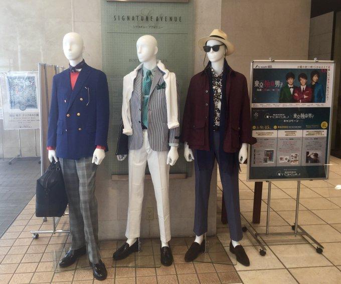 東京独身男子」のスタイリスト本田博仁氏による、館内メンズファッションアイテムを駆使した「東急百貨店男子」コーディネートをご紹介!1990年代を彷彿とさせる