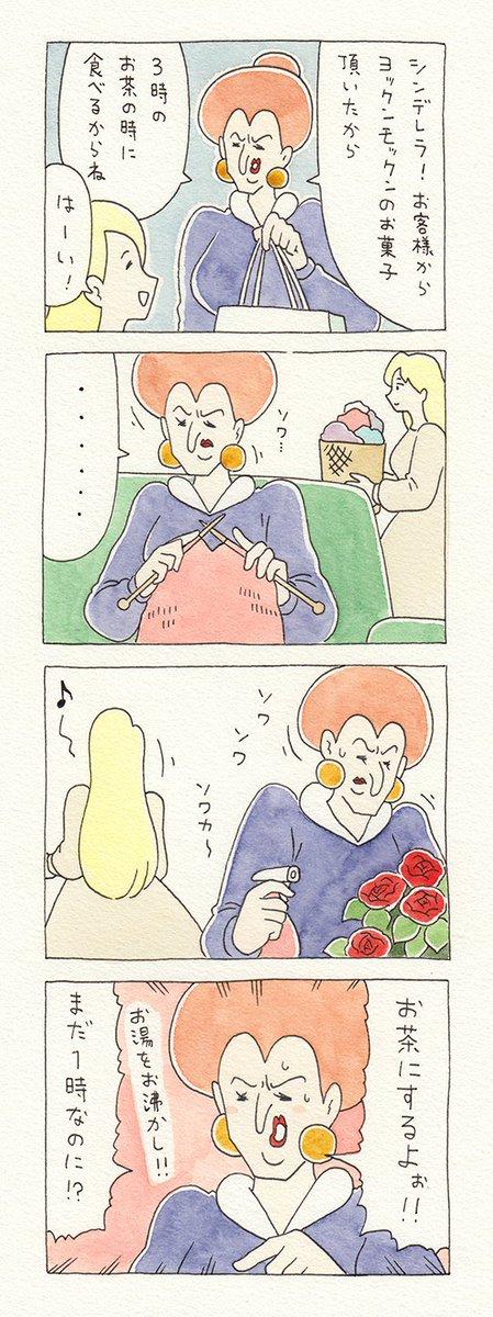 【今日の4コマ漫画】シンデレラ71 (キューライス)