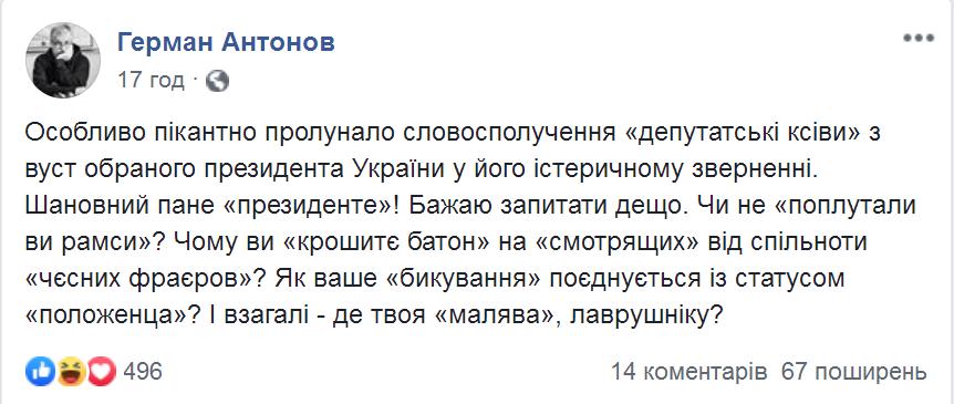 Порошенко ніяк не зупиниться, - Зеленський закликав Раду призначити інавгурацію на 19 травня - Цензор.НЕТ 4121