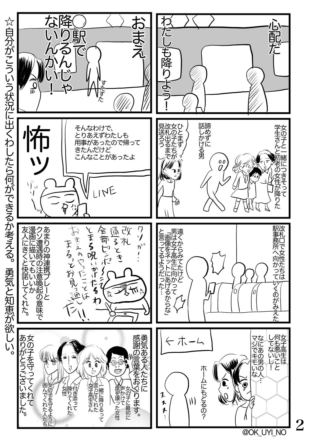 【実録漫画】電車で男性に絡まれて困っている女の子を見かけたらこうやって助けてあげて!