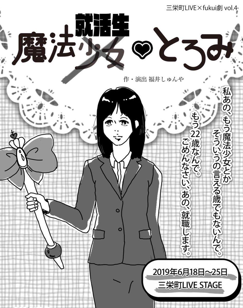 次回公演情報です!三栄町LIVE×fukui劇vol.4『魔法就活生☆とろみ』魔法少女だった女が過去のトラウマと戦いながら就職活動をするという内容のSF(ソーシャルファンタジーという新ジャンル)ミュージカル(予定)です。6月18〜25日です!四谷の三栄町LIVESTAGEです!絶対見てくれよな!#魔とろ