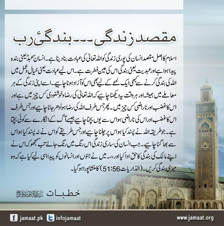 اسلام کا اصل مقصد انسان کی پوری زندگی کو اللہ تعالی کی عبادت بنا دینا ہے۔ سید مودودیؒ