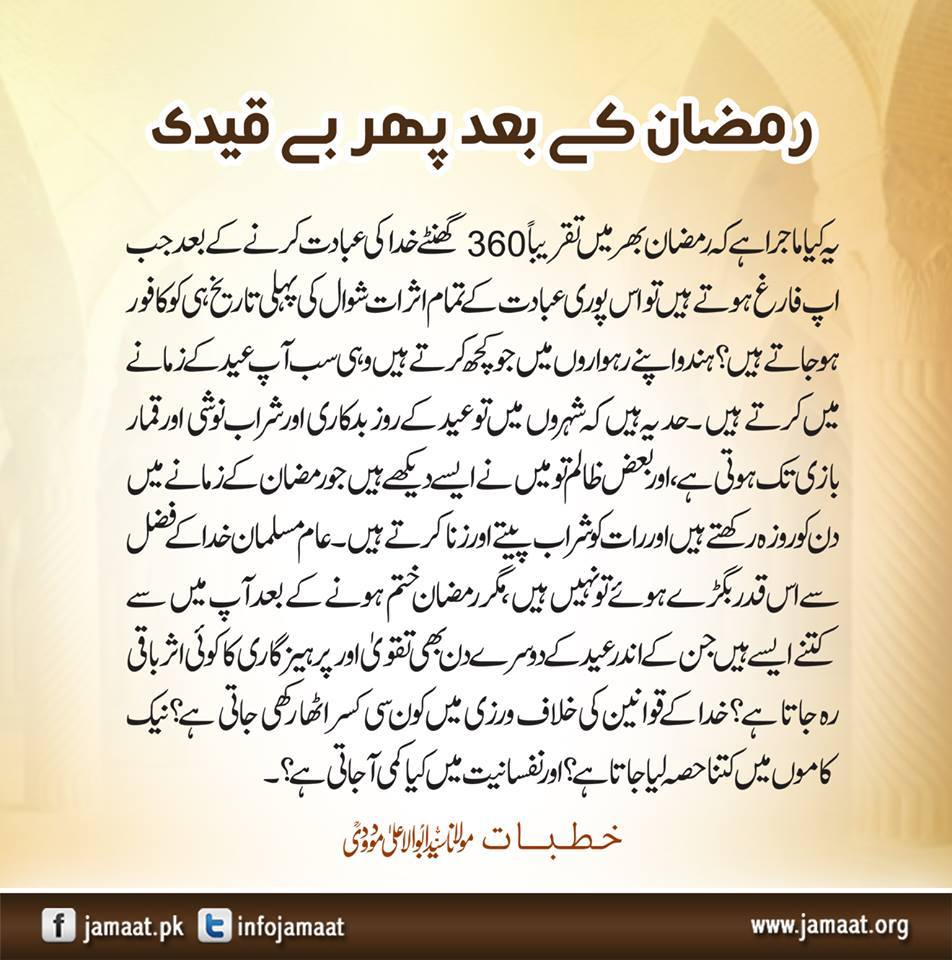 یہ کیا ماجرا ہے کہ رمضان بھر میں تقریبا 360 گھنٹے خدا کی عبادت کرنے کے بعد جب آپ فارغ ہوتے ہیں تو اس پوری عبادت کے تمام اثرات شوال کی پہلی تاریخ کو ہی کافور ہو جاتے ہیں؟