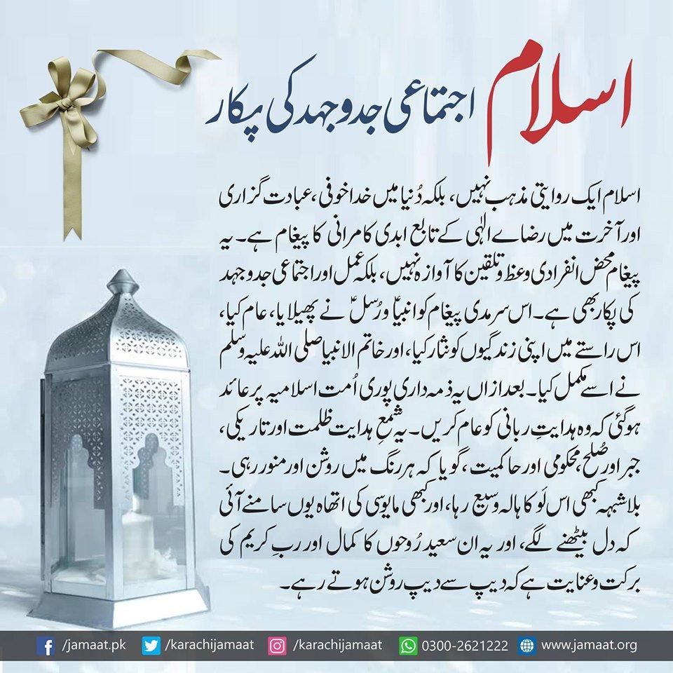 اسلام ایک روایتی مذہب نہیں بلکہ دنیا میں خدا خوفی، عبادت گزاری اور آخرت میں رضائے الہی کے تابع ابدی کامرانی کا پیغام ہے۔ سید مودودیؒ