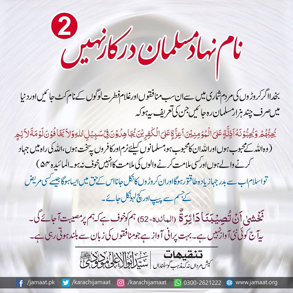 نام نہاد مسلمان درکار نہیں