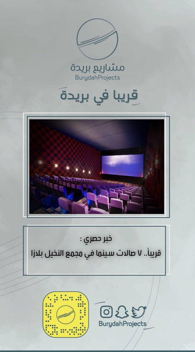 مشاريع بريدة Twitterissa قريبا ٧ صالات سينما في مجمع النخيل بلازا في مدينة بريدة القصيم