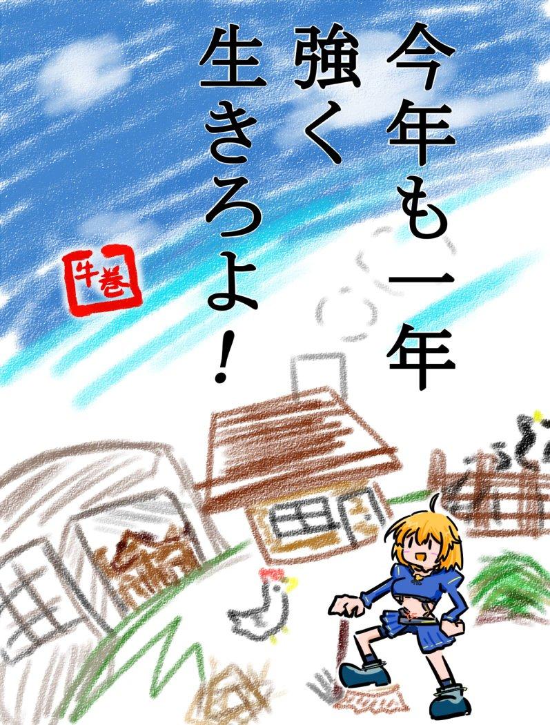 はとつかい's photo on #牛巻りこ