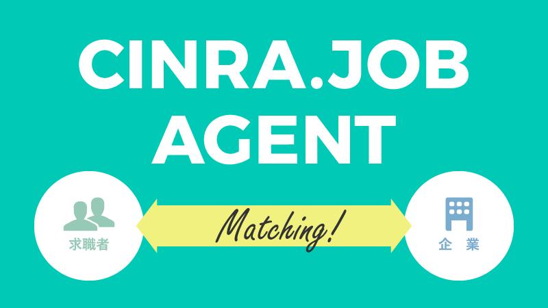 夏に向けて有効な転職活動の情報収集はいかがですか? デザイナーやディレクターなど、あなたに合ったクリエイティブなお仕事をご紹介します。「CINRA.JOB AGENT」へのご登録はこちらから。