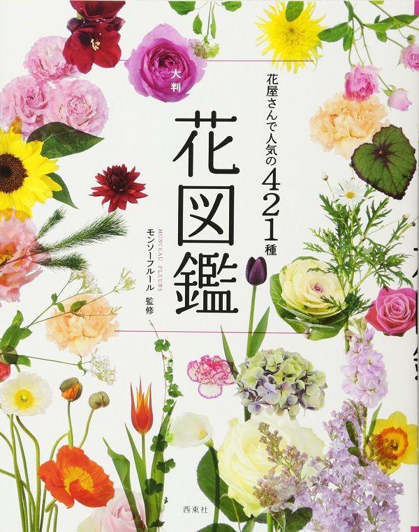 5月12日は、「母の日」今日は母の日ですね!プレゼント買ってない!という方も、お花なら間に合います☺️『花屋さんで人気の421種 大判花図鑑』では、うつくしい切り花の写真と花に関する実用的な情報が充実。手芸などをされる方は資料としても参考になりそうです。▼