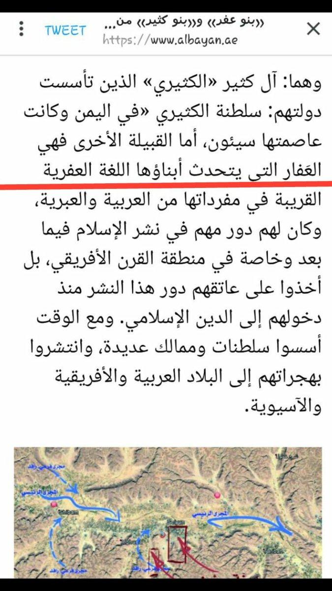 """مهرة on Twitter: """"اللغة المهرية هي اللغة الأمهرية أو البربرية أو العفرارية  وهذه شاهدة من بعض الباحثين المهربين الذين يؤكدون ذلك.…  https://t.co/p0h4y9oRqw"""""""